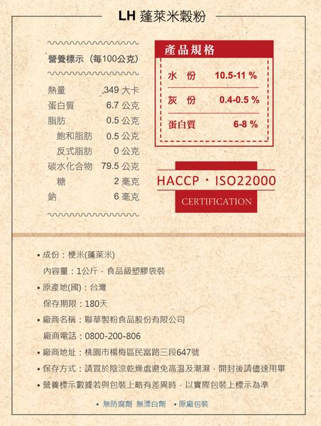 《聯華製粉》LH蓬萊米穀粉/1kg【台灣在地蓬萊米】