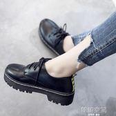 英倫風休閒小皮鞋女厚底繫帶透氣單鞋潮學生百搭女鞋子 韓語空間