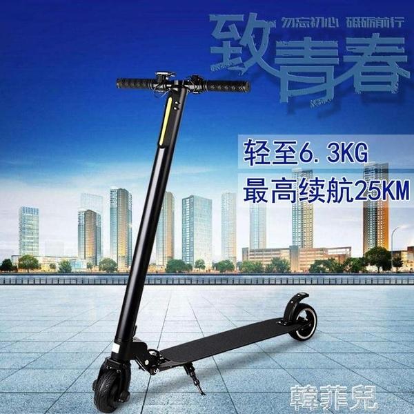 電動車 碳纖維折疊電動滑板車成年代步站立小型迷你超輕上班便攜買菜男孩 MKS韓菲兒