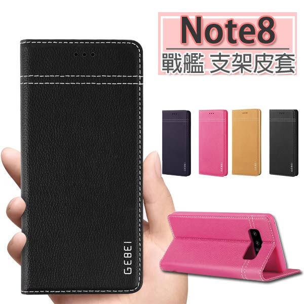 快速出貨 三星 Note8 手機皮套 皮套 保護套 皮革 內軟殼 插卡 支架 戰艦皮套