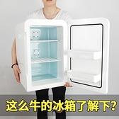 尤利特12L迷你小冰箱小型家用微型單人宿舍用冰箱車載車家兩用 【ifashion·全店免運】