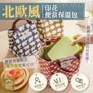 北歐風印花便當保溫包 內層鋁箔 保溫袋 飲料保冰袋 野餐手提袋 飯盒袋【YX111】《約翰家庭百貨