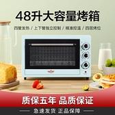 烤箱 小霸王電烤箱48升家用烘焙全自動大容量智能多功能烤披薩蛋糕22L