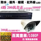 高雄/台南/屏東監視器/1080P-AHD/到府安裝【4路監視器+戶外型攝影機*1支】標準安裝!非完工價!