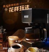 咖啡機 家用智慧全自動美式滴漏咖啡機半商泡茶壺一體機220v Igo    coco衣巷