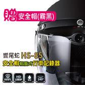 響尾蛇 HS-85 安全帽行車記錄器  贈8GB記憶卡  *贈安全帽    ~限時特惠  本月底止~