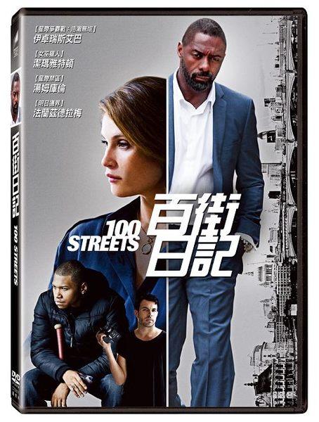 百街日記 DVD (購潮8)