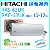 【HITACHI日立】定頻冷專一對一分離式冷氣 RAS-63UK1/RAC-63UK1(含基本安裝+舊機處理)