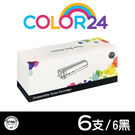 【Color24】for HP CE28...