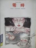 【書寶二手書T2/一般小說_MPF】零時_克莉絲蒂探案22