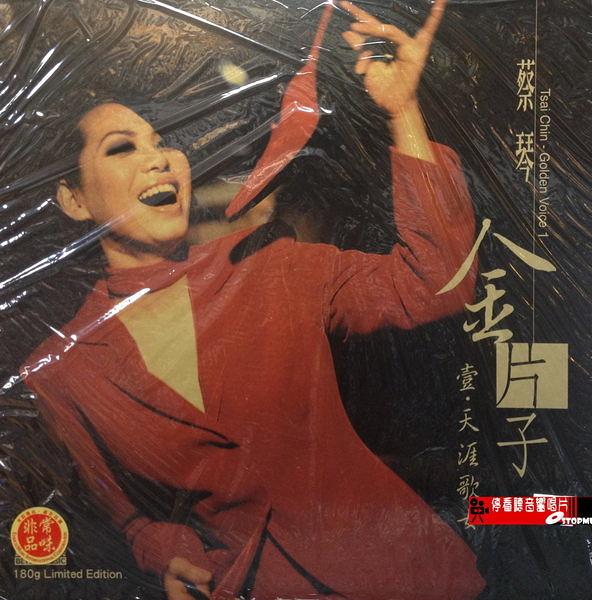【停看聽音響唱片】【黑膠LP】蔡琴:金片子 壹.天涯歌女