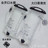 戶外運動飲水袋2L便攜加厚騎行跑步登山水袋   伊鞋本鋪