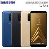SAMSUNG Galaxy A6+(A605) 2400 萬前鏡頭6吋手機(內含延長保固卡)◆送美拍握把