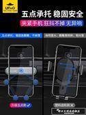車載手機架汽車用重力支架卡扣式出風口車內支撐萬能通用導航支駕『韓女王』