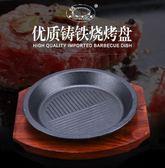 烤盤雙杭加厚鑄鐵鐵板燒加厚加深牛排鐵板牛扒鐵板 烤肉盤烤肉鍋 YYS     提拉米蘇