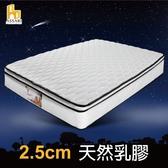 ASSARI-感溫4D立體2.5cm乳膠三線獨立筒床墊(單大3.5尺)