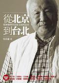 (二手書)從北京到台北:精神藥理學家張文和的追尋