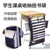 課桌收納掛袋高中生大容量桌面神器書桌側面掛袋 全館免運