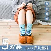 兒童襪子秋冬中筒襪嬰兒襪男童女童棉襪長筒0-1-3-10歲寶寶襪【快速出貨八折優惠】