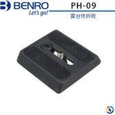 ★百諾展示中心★BENRO百諾 雲台快拆板PH-09(PH09)