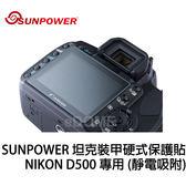 SUNPOWER 坦克裝甲 靜電式 LCD 硬式保護貼 NIKON D500 專用 2片式 (免運 湧蓮公司貨) 8H水晶玻璃