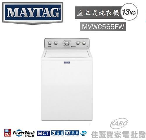 【佳麗寶】- (MAYTAG美泰克)(惠而浦)13公斤直立式洗衣機MVWC565FW(含標準安裝)