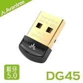Avantree 迷你型藍牙5.0 USB發射器(DG45)