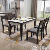 餐桌 北歐餐桌椅組合 現代簡約 小戶型長方形4人經濟型歐式實木餐桌椅 童趣屋 JD