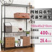【探索生活】烤漆黑 150x45x210四層荷重型中間加強鐵架
