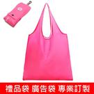 廣告袋 購物袋 客製化(印LOGO) 鎖匙圈 摺疊購物袋 環保袋 禮贈品 手提袋 防水 收纳袋【塔克】