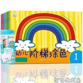 階梯涂色畫6冊 幼兒童涂色書寶寶學畫本 3-4-5-6涂鴉填色本繪畫書阿宅便利店