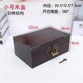 實木帶鎖木箱復古長方形整理儲物箱收納盒大號木箱子木質盒子密碼 生活樂事館