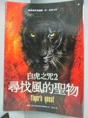 【書寶二手書T1/一般小說_HRF】白虎之咒2-尋找風的聖物_柯琳.霍克