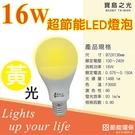 【寶島之光】GLD-G16LFD 16W 黃光 超節能LED燈泡 E27燈頭 無藍光不傷眼