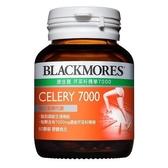 BLACKMORES澳佳寶 芹菜籽精華7000 60膠囊裝 元氣健康館