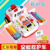 降價兩天-全能救護車兒童仿真120救護車玩具過家家醫生玩具套裝