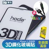 免運 贈快充線 hoda 原廠貨 3D隱形滿版 iPhone11 /11 Pro Max i11保護貼 曲面熱彎曲 9h鋼化玻璃