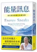 能量訊息:通往愛與覺醒的高靈智慧【城邦讀書花園】