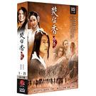大陸劇 - 楚留香傳奇DVD (第1~2...