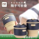 硅膠折疊杯旅行便攜式隨手杯漱口杯壓縮杯子戶外泡茶咖啡水杯  依夏嚴選