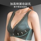 內衣女無鋼圈小胸聚攏文胸女士薄款上托無痕收副乳性感調整型胸罩