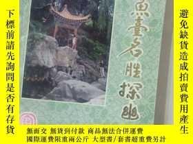 二手書博民逛書店罕見釣魚臺名勝探幽Y129451 張文祥 陝西旅遊出版社