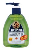 【箱購更划算】依必朗抗菌洗手露 蘆薈+小黃瓜護手新配方-300ml *12罐/箱
