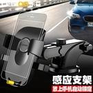車載手機架創意多功能導航支撐架萬能通用型車用吸盤式汽車內支架【帝一3C旗艦】