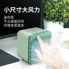 小型空調扇便攜式制冷家用辦公室桌面學生宿舍迷你水冷風機小風扇 蘿莉小腳丫