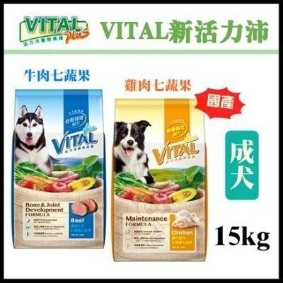 VITAL新活力沛-國產狗飼料15公斤-牛肉七蔬果 / 雞肉七蔬果 耐吉斯代理 免運
