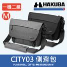 【HA20479】城市郵差包 HAKUBA PLUSSHELL CITY03 MESSENGER M 號  灰色