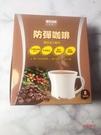 日本味王 防彈咖啡 8包/盒 效期2021.10【淨妍美肌】