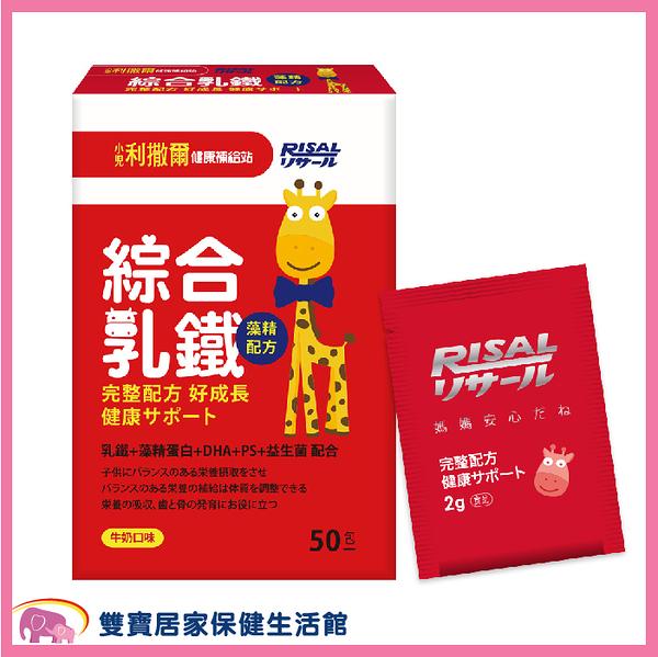 【免運費】小兒利撒爾 綜合乳鐵藻精配方 50包/盒 公司貨 乳鐵蛋白 藻精蛋白