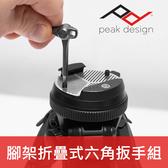 【現貨】六角工具 套組 PEAK DESIGN 旅行者腳架 4mm 2.5mm 規格 附固定座 AFD04305